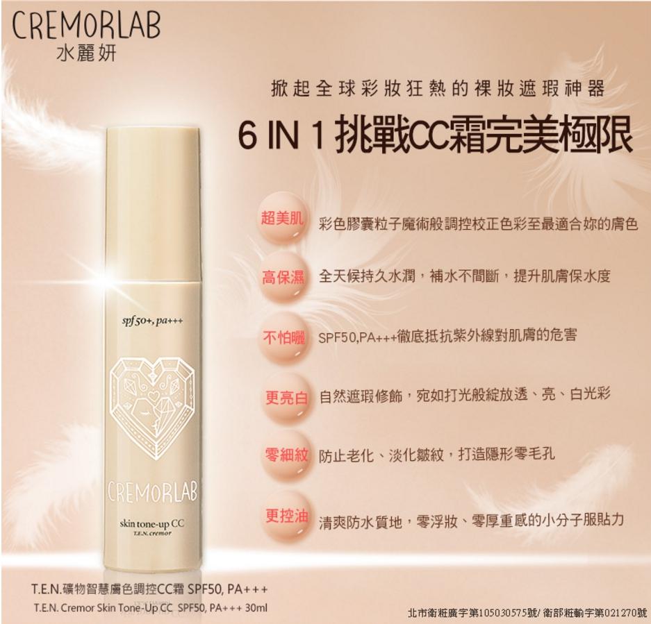 韓國CREMORLAB 水麗妍 T.E.N.礦物智慧膚色調控CC霜 SPF50 PA+++