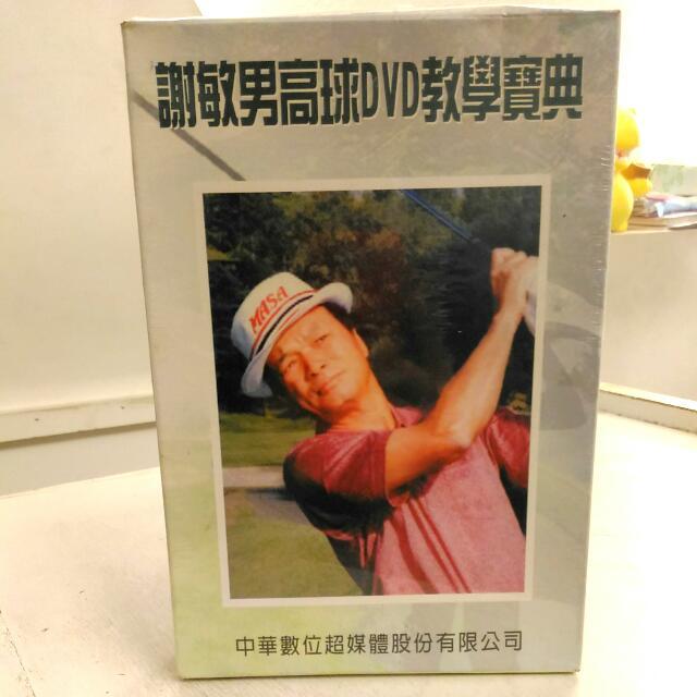謝敏男高球DVD教學
