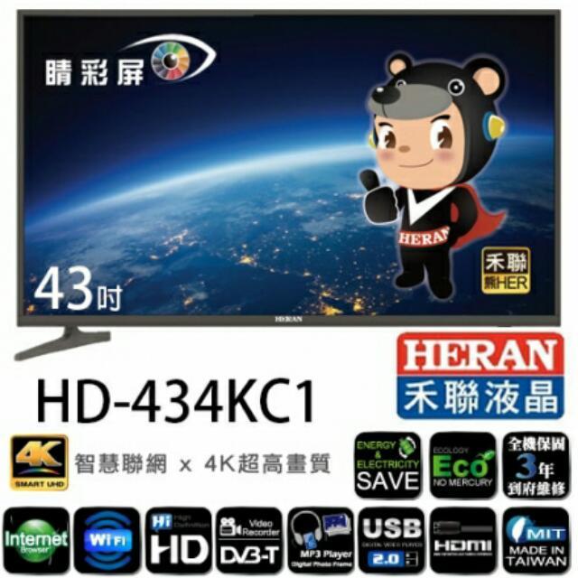 Heran 禾聯43吋電視 附視訊盒