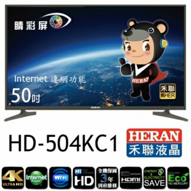 Heran 禾聯 50吋電視 附視訊盒