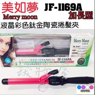 原價2000多美如夢電棒 Merry Moon LCD液晶彩色鈦金陶瓷捲髮器 電棒 1又4/1吋 32mm知名部落客推薦