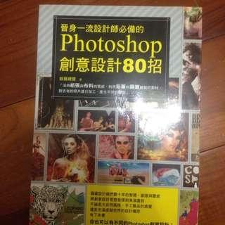 Photoshop 創意設計80招