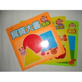 寶寶學習基礎大書三冊-便宜賣-30元 ( 新書原價300元)