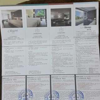 晶華酒店 旅展住宿卷(晶華護照)