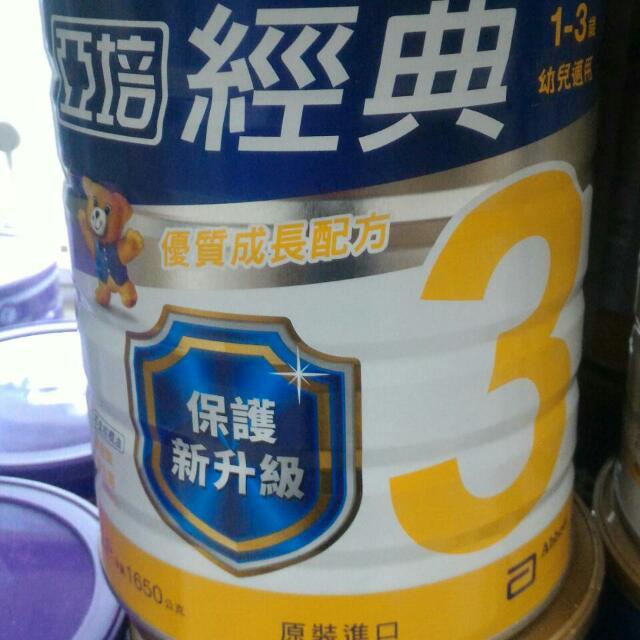 亞培經典三號奶粉