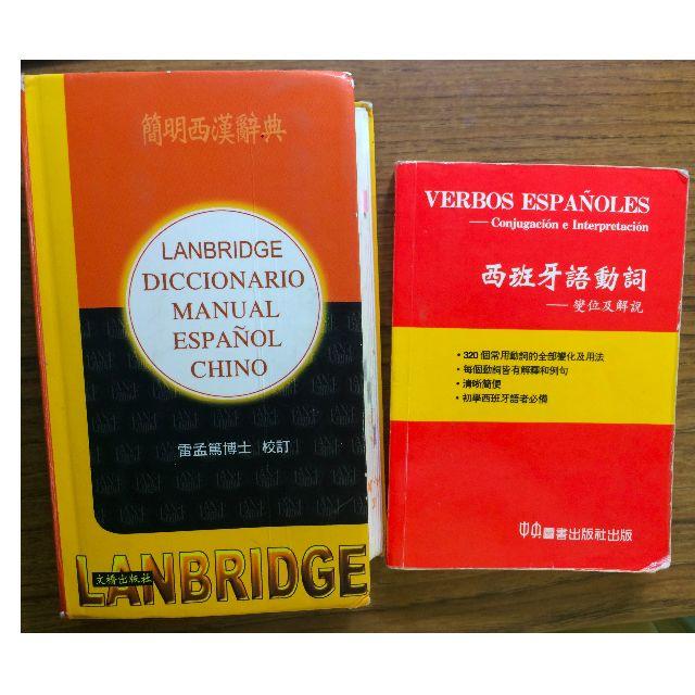 簡明西漢辭典、西班牙語動詞變化