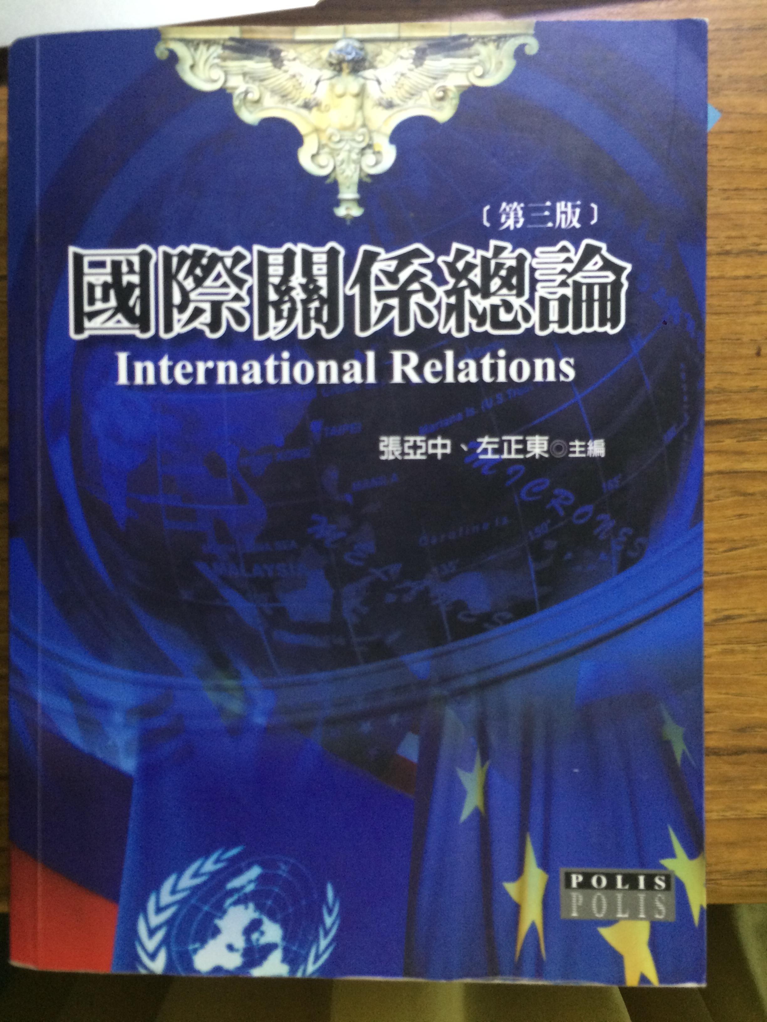 國際關係總論 第三版/張亞中主編