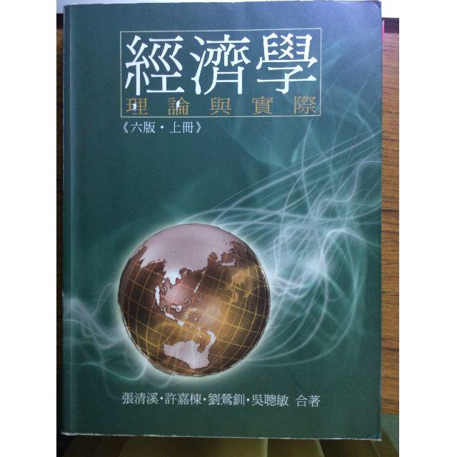經濟學:理論與實際 上(六版)