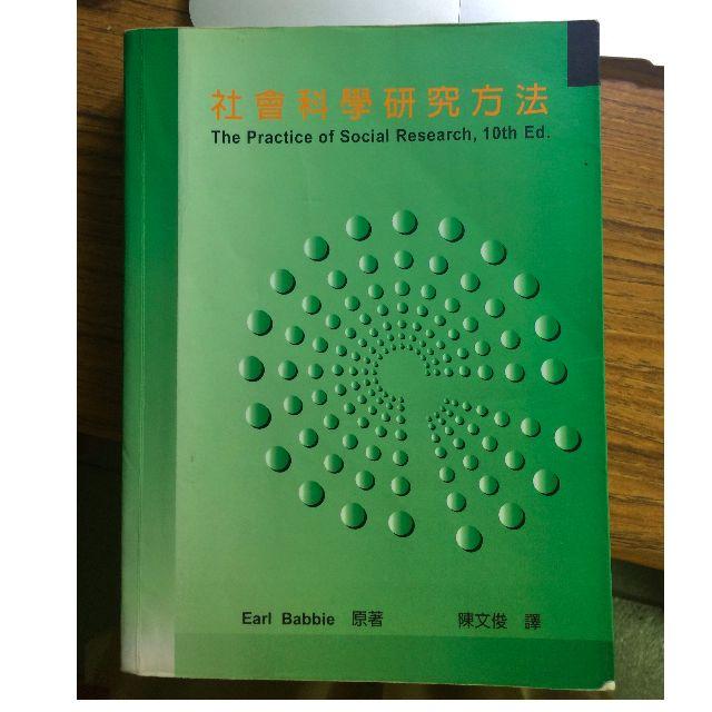 社會科學研究方法 中文第一版 2005年