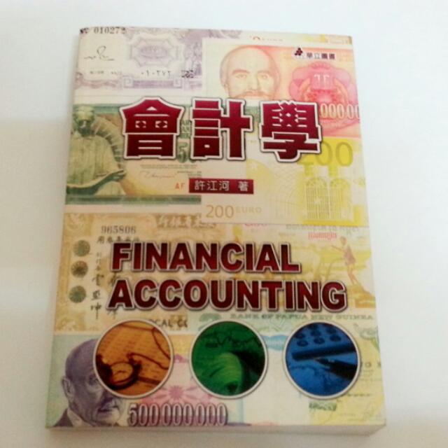 會計學 許江河著ISBN:9789577842190