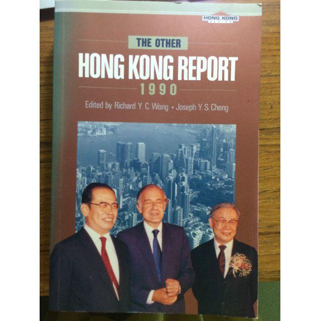 贈送 The Hong Kong Report  1990 (絕版書)