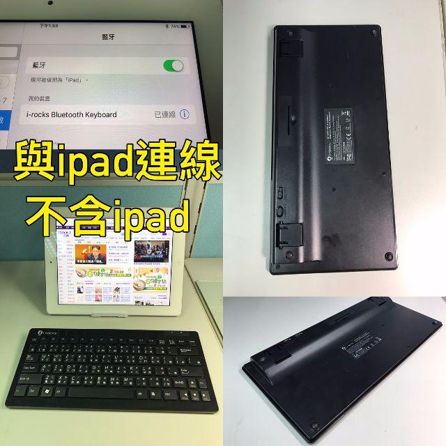 i-Rocks 艾芮克 無線 藍芽 中文 F1 F2鍵盤 iphone ipad pro windows surface