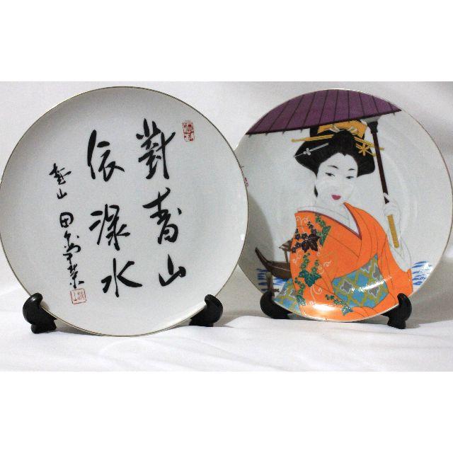 Japanese Decor Plate set