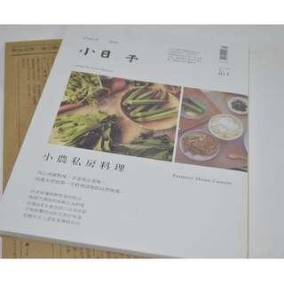 🚚 【黑人嚴選】 小日子 雜誌 文青最愛 咖啡館 書 2013 NO.17