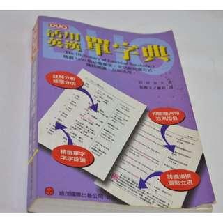 🚚 【黑人嚴選】 DUO 活用英漢 單字典 迪茂國際出版 宮川幸久著