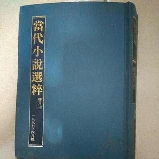 讀者文摘當代小說選粹,精裝本 ,1997/4雙月刊