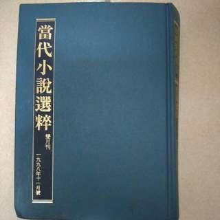 讀者文摘當代小說選粹,精裝本 ,1998/11雙月刊