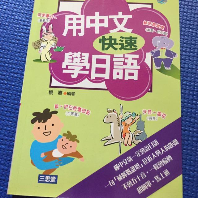 用中文快速學日語