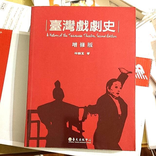 台灣戲劇史