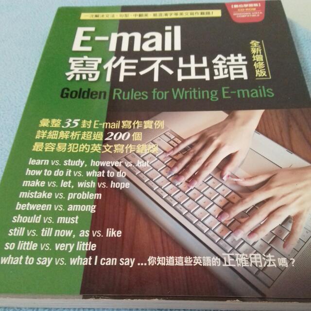 E-mail寫作不出錯