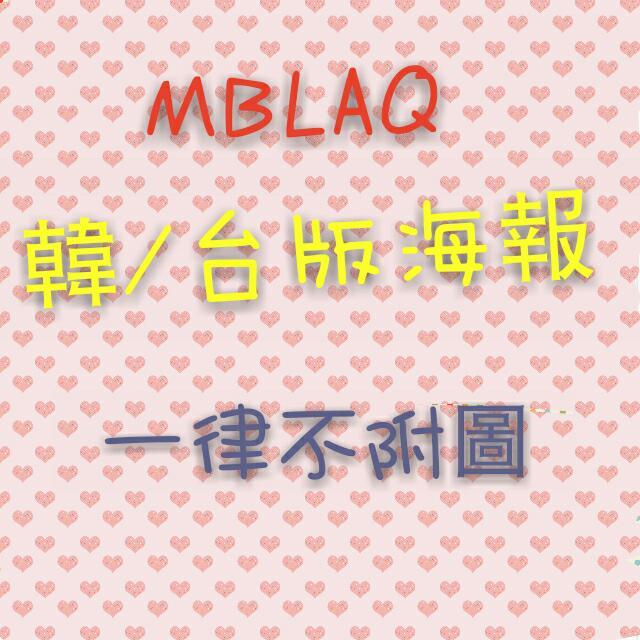 MBLAQ 韓版 台版 海報
