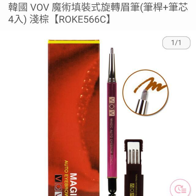 韓國vov 眉筆