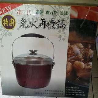特廚第二代免火再煮鍋