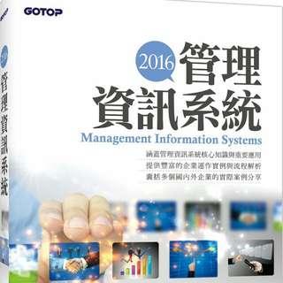 2016管理資訊系統