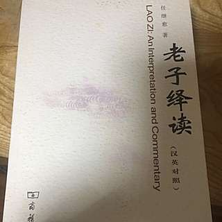 Lao Zhi interpretation and commentary book
