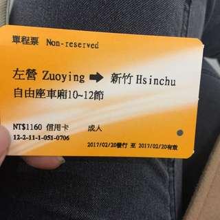 高鐵票 左營到新竹 自由座