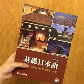 日語教課書