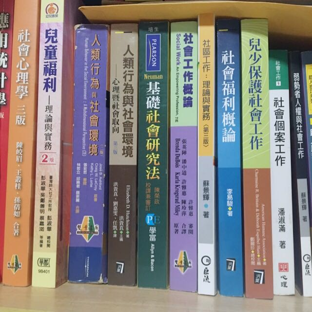 社會/社工相關書籍