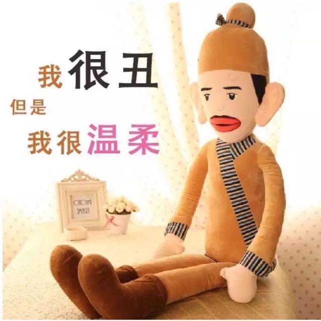 性感香腸嘴  歐陽峰 東城西就 絨毛娃娃。男朋友