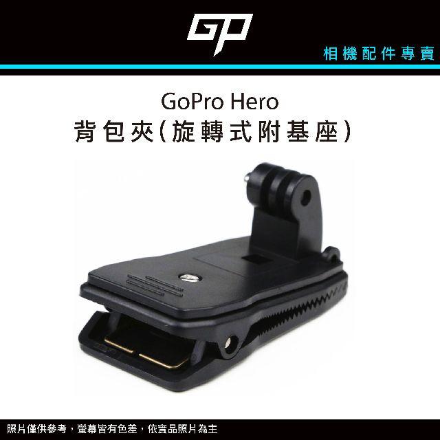 ◄ GP配件專賣 ►GoPro 背包夾(旋轉式附基座)