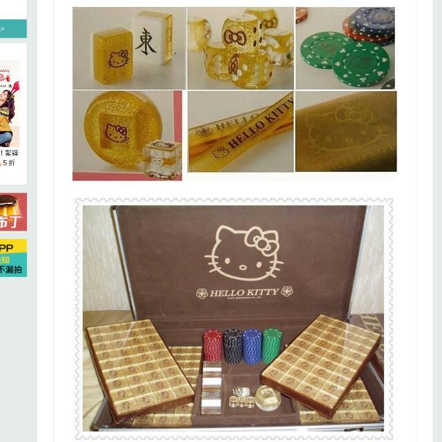 全球限量Kitty黃金麻將-三麗鷗授權雅芳的第一款 之後出很多生肖或翻版(僅有一套)