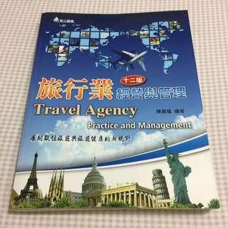 (待面交)旅行業經營與管理 十二版 陳嘉隆