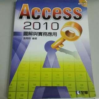 ACCESS 2010 圖解與實務(有光碟)