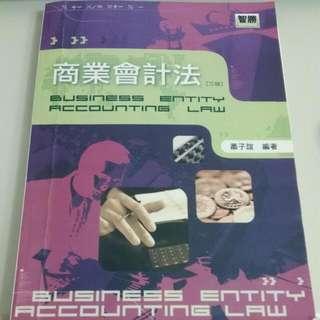 商業會計法 第三版