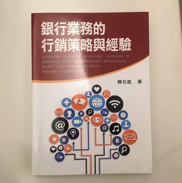 銀行業務的行銷策略與經驗