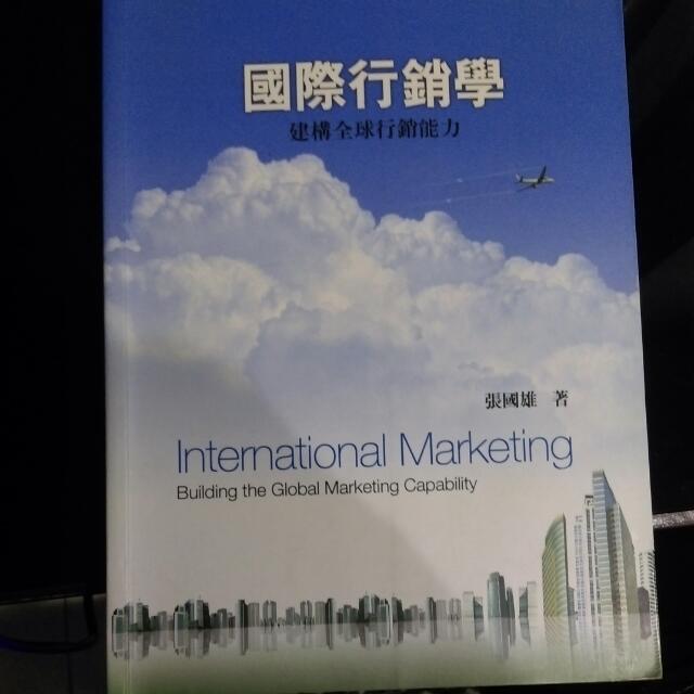 張國雄-國際行銷學