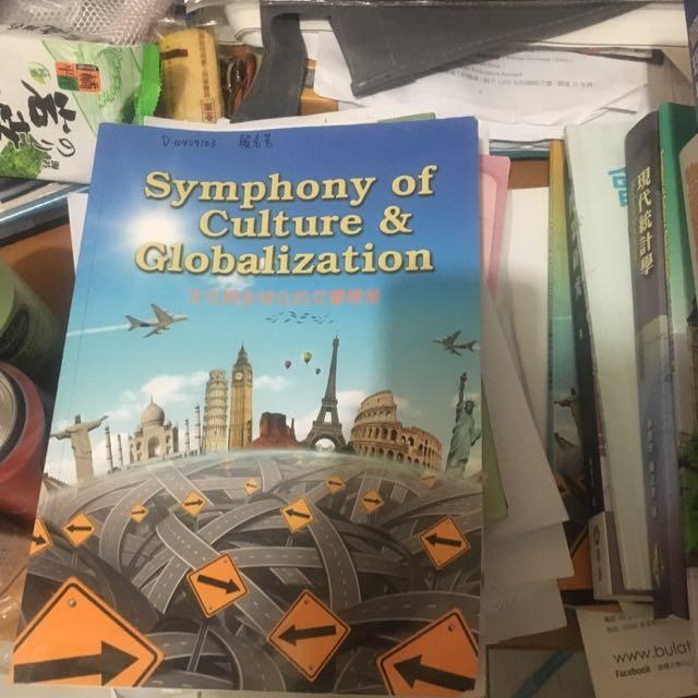 文化與全球化的交響樂章