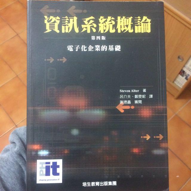 資訊系統概論