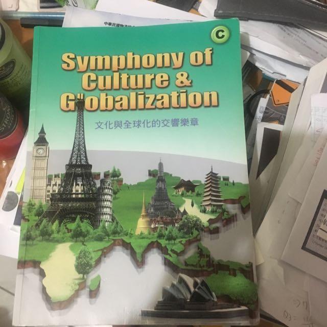 文化與全球化的交響樂章 英文