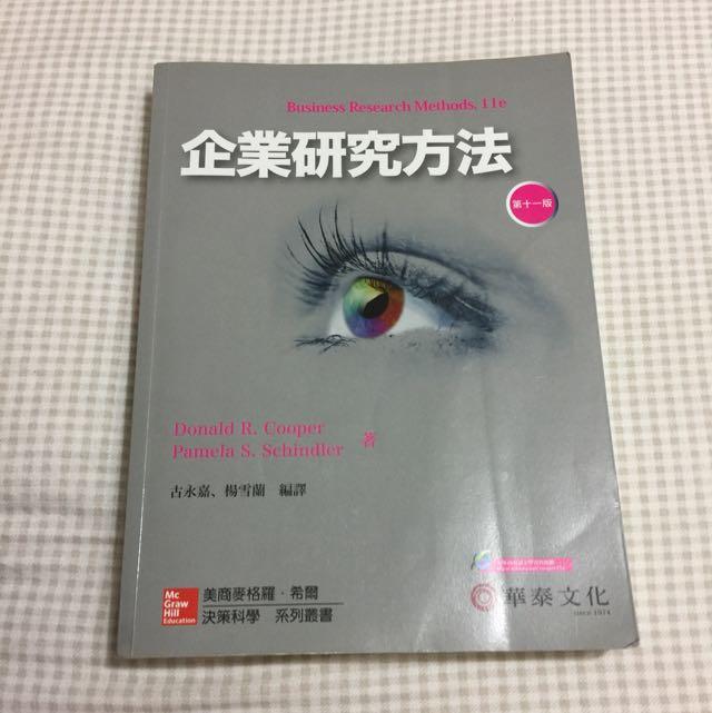 企業研究方法 第十一版 華泰文化 #教科書出清