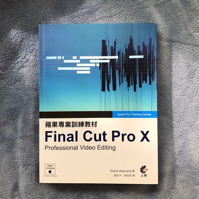 📖[免運]Final Cut Pro X 訓練教材 剪輯 電影 剪片 #我有課本要賣 #運費我來出