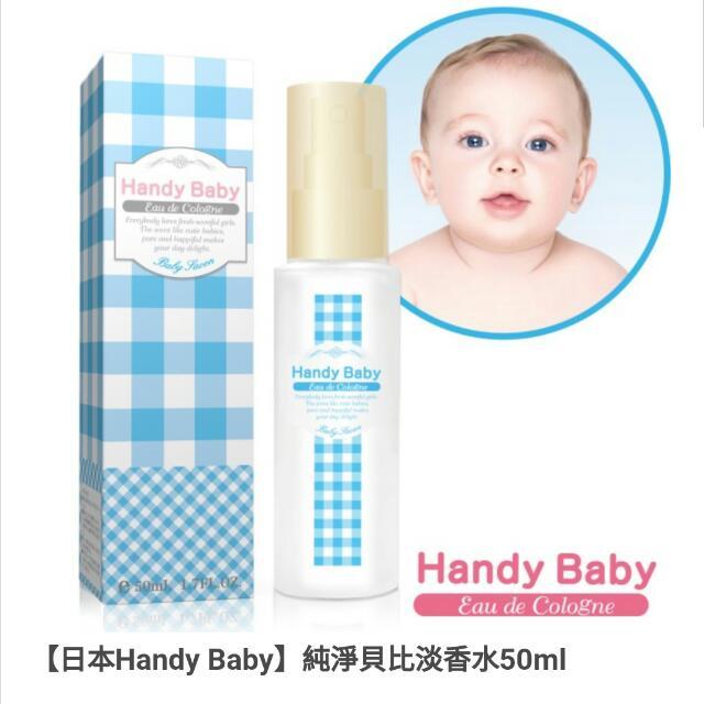 Handy Baby 日本 純淨貝比淡香水 寶寶香水