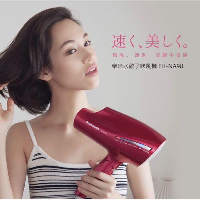 Panasonic國際牌奈米水離子吹風機(EH-NA98)3色可選