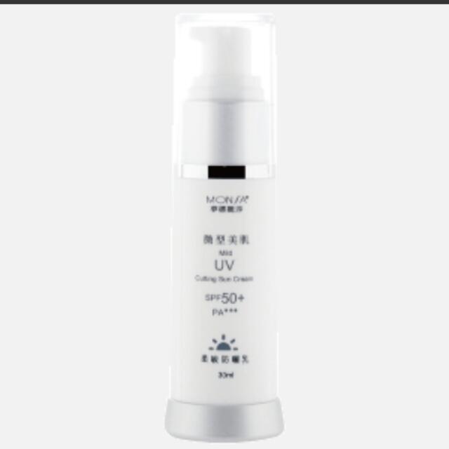 微型美肌柔敏防曬乳SPF50+ PA      原價550       現在只要350  現省200元唷   另外滿額不止免運再送您CP值超高優惠喔