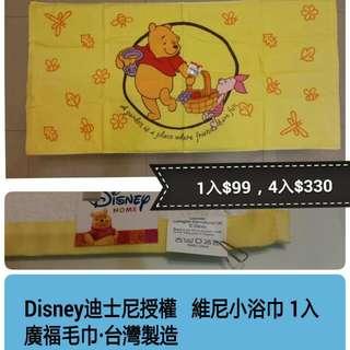 維尼小浴巾 1入 廣福毛巾‧台灣製造  迪士尼授權 100%純棉