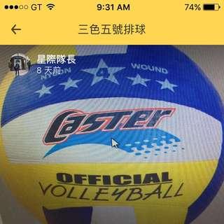 三色排球Volleyball with 3 colors